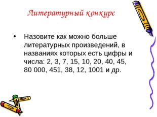 Литературный конкурс Назовите как можно больше литературных произведений, в н