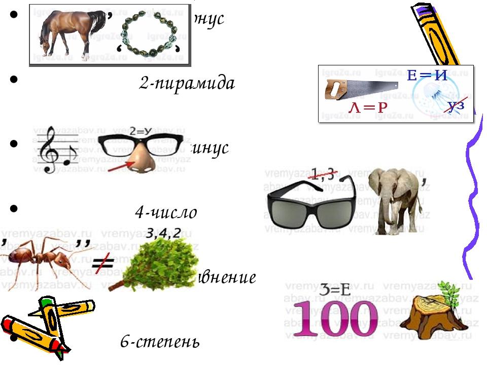 1-конус 2-пирамида 3-минус 4-число 5-уравнение 6-степень