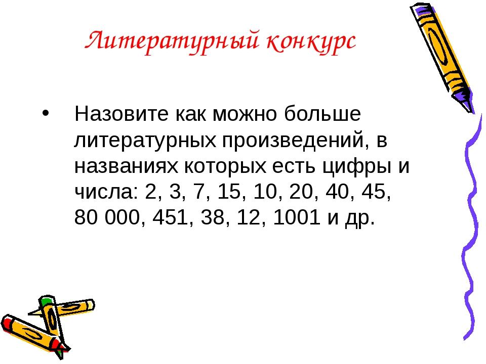 Литературный конкурс Назовите как можно больше литературных произведений, в н...