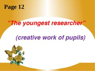 """""""The youngest researcher"""" (creative work of pupils) Page 12"""