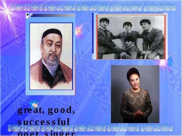 great, good, successful poet, singer, pop group
