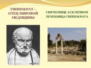 ГИППОКРАТ – ОТЕЦ МИРОВОЙ МЕДИЦИНЫ СВЯТИЛИЩЕ АСКЛЕПИОН ЛЕЧЕБНИЦА ГИППОКРАТА