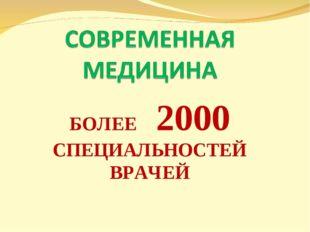 БОЛЕЕ 2000 СПЕЦИАЛЬНОСТЕЙ ВРАЧЕЙ