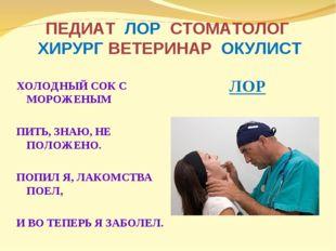 ПЕДИАТ ЛОР СТОМАТОЛОГ ХИРУРГ ВЕТЕРИНАР ОКУЛИСТ ЛОР ХОЛОДНЫЙ СОК С МОРОЖЕНЫМ П
