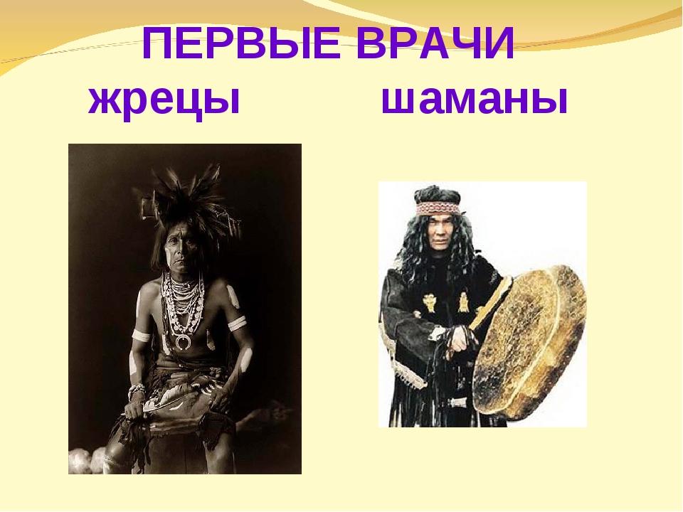 ПЕРВЫЕ ВРАЧИ жрецы шаманы