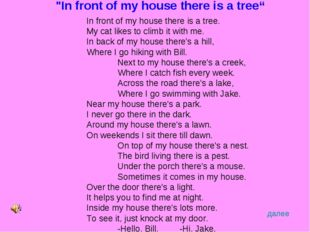 """In front of my house there is a tree"" 		In front of my house there is a tree"
