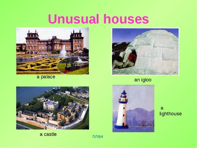 Unusual houses a palace a castle an igloo a lighthouse план