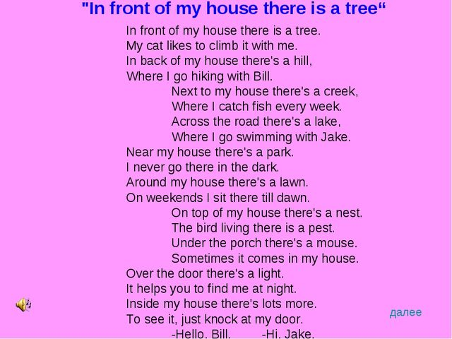 """In front of my house there is a tree"" 		In front of my house there is a tree..."