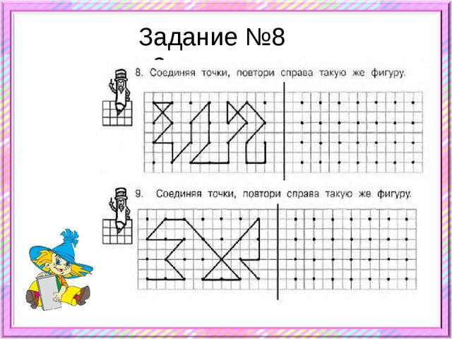 Задание №8 и9