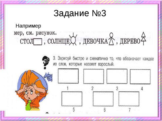 Например Задание №3