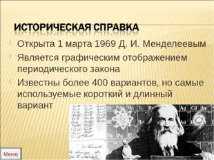Открыта 1 марта 1969 Д. И. Менделеевым Является графическим отображением пери