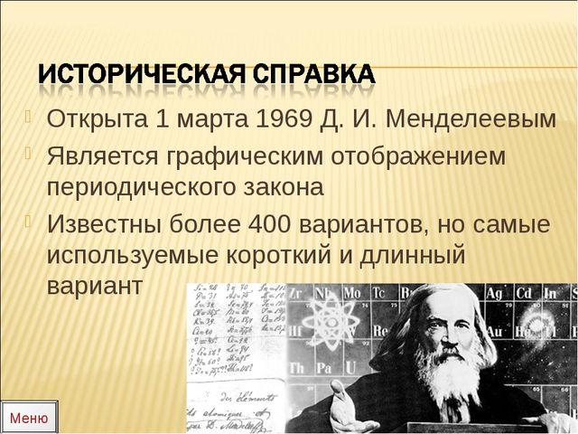 Открыта 1 марта 1969 Д. И. Менделеевым Является графическим отображением пери...