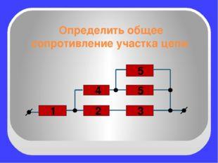Определить общее сопротивление участка цепи 2 3 1 5 4 5