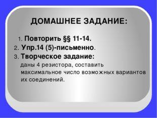 ДОМАШНЕЕ ЗАДАНИЕ: 1. Повторить §§ 11-14. 2. Упр.14 (5)-письменно. 3. Творче