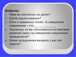 Вопросы: Чему вы научились на уроке? Какие задачи решали? Если я правильно п