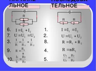 R1 R2 В-1 ПАРАЛЛЕЛЬНОЕ В-2 ПОСЛЕДОВАТЕЛЬНОЕ R1 R2 6. 1. 7. 2. 3. 8. 9. 4. 10