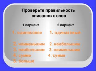 1. одинаковое 1. одинаковый 2. наименьшим 2. наибольшим 3. наибольшим 3. наи