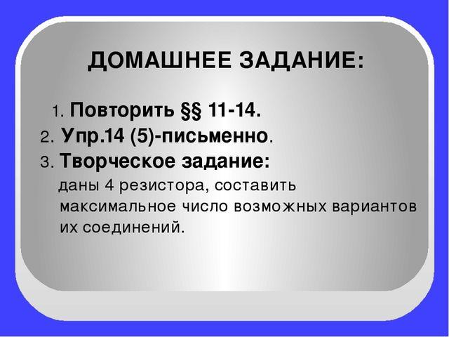 ДОМАШНЕЕ ЗАДАНИЕ: 1. Повторить §§ 11-14. 2. Упр.14 (5)-письменно. 3. Творче...
