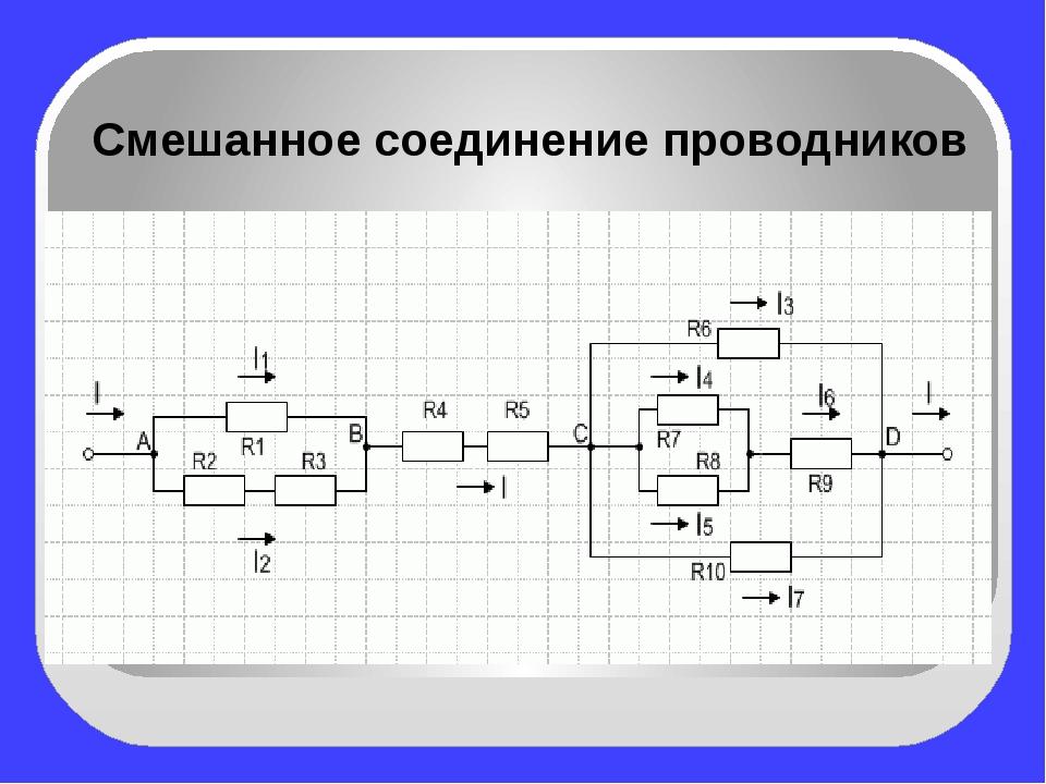 Смешанное соединение проводников
