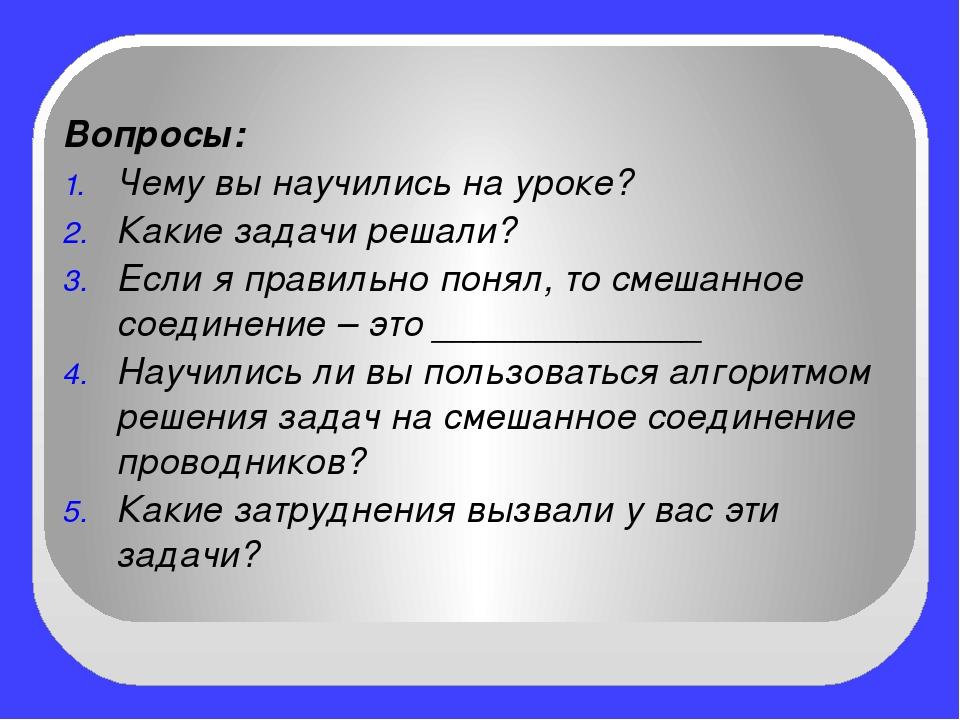 Вопросы: Чему вы научились на уроке? Какие задачи решали? Если я правильно п...