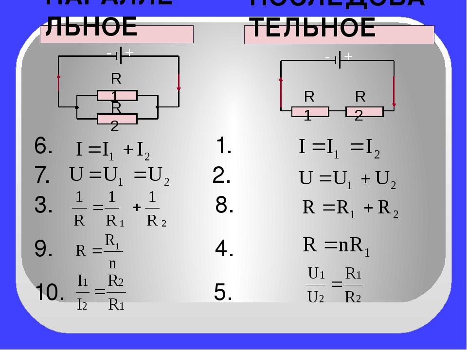 R1 R2 В-1 ПАРАЛЛЕЛЬНОЕ В-2 ПОСЛЕДОВАТЕЛЬНОЕ R1 R2 6. 1. 7. 2. 3. 8. 9. 4. 10...