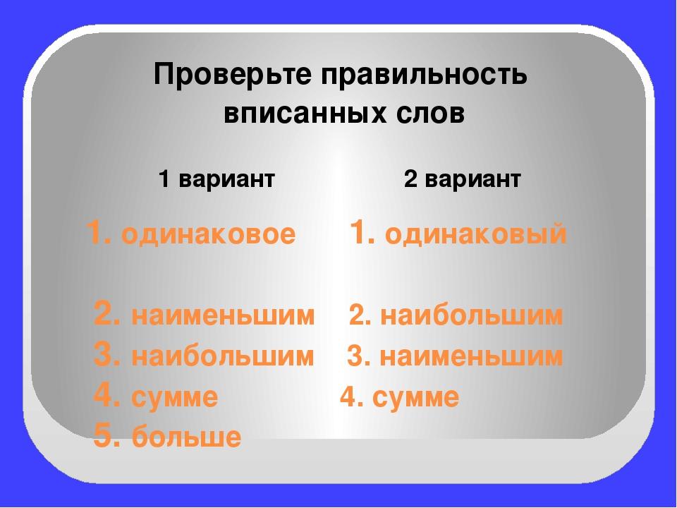 1. одинаковое 1. одинаковый 2. наименьшим 2. наибольшим 3. наибольшим 3. наи...
