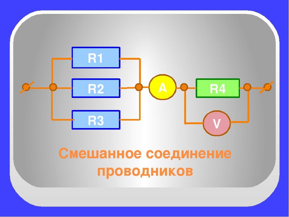 Смешанное соединение проводников R1 R2 R3 R4 А V