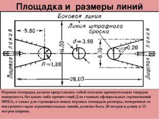 Площадка и размеры линий Игровая площадка должна представлять собой плоскую п