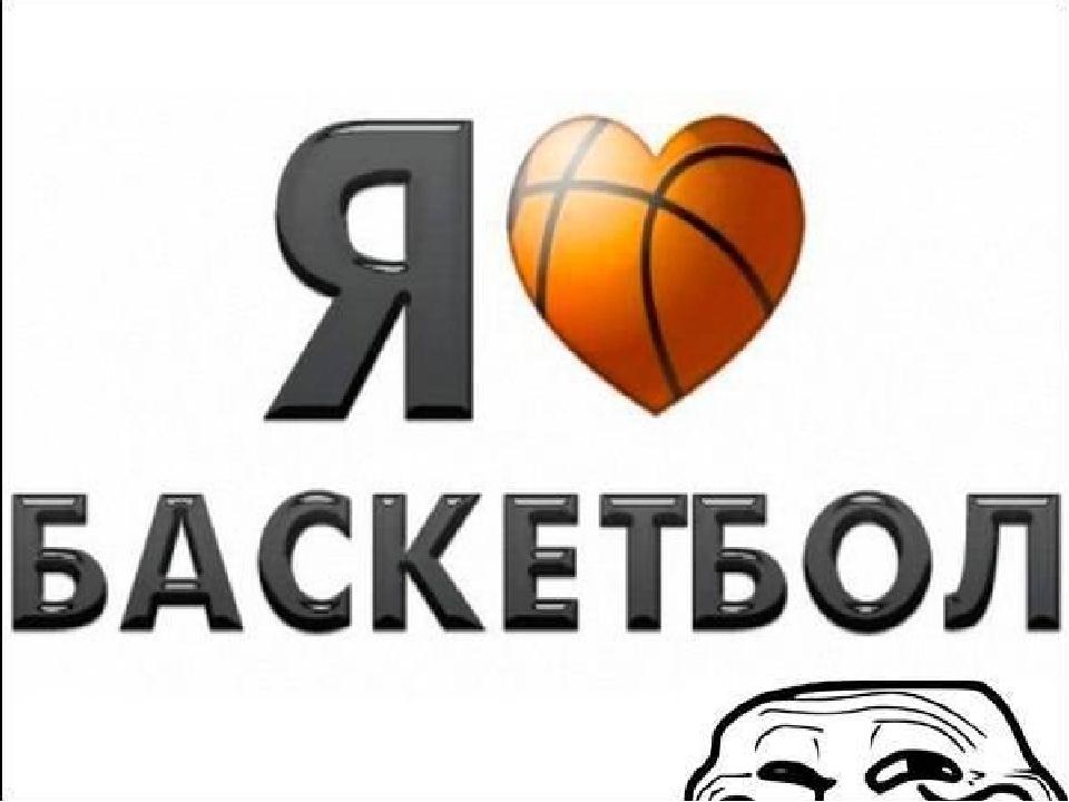 Открытки я люблю баскетбол, пожеланием чуда