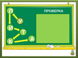 У Л К А ПРОВЕРКА Т И