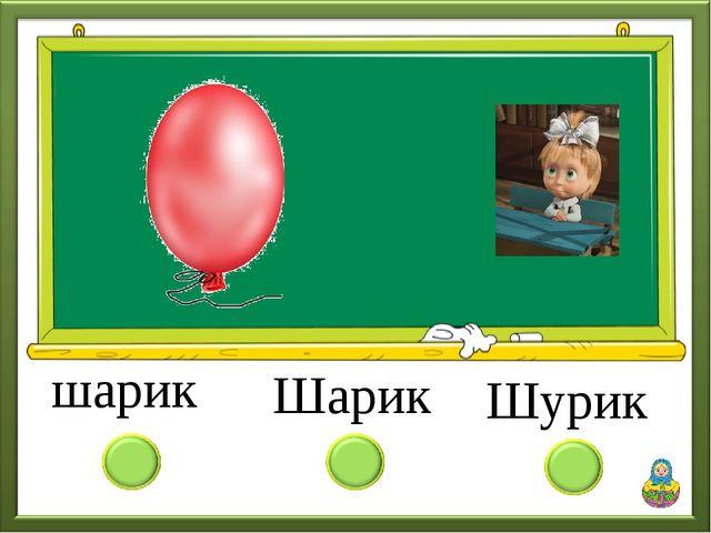 Шарик Шурик шарик