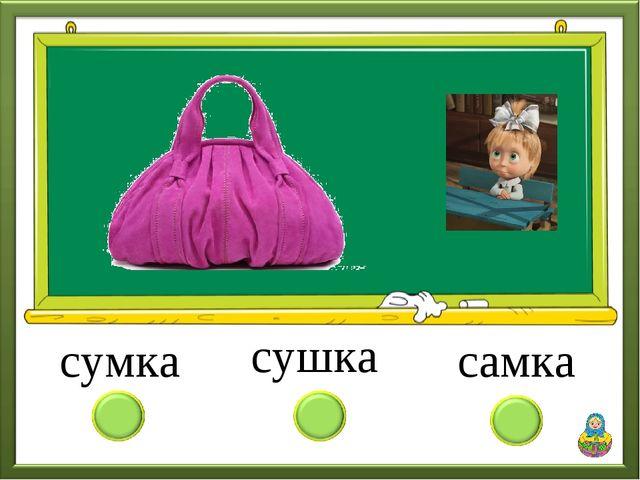 сушка самка сумка