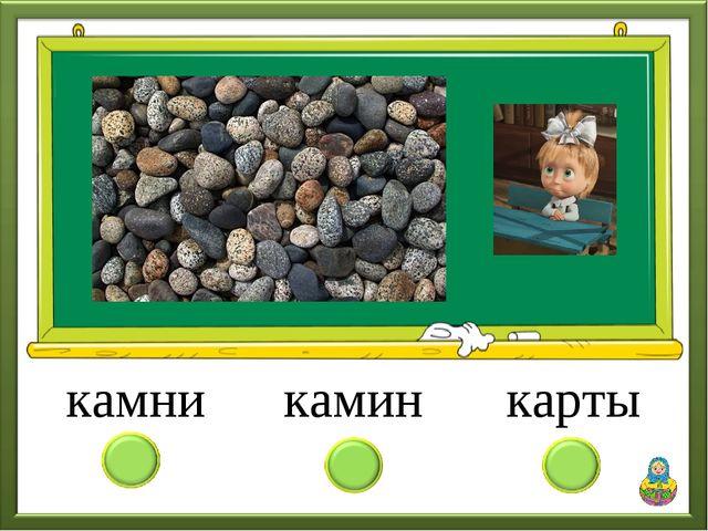 камин карты камни