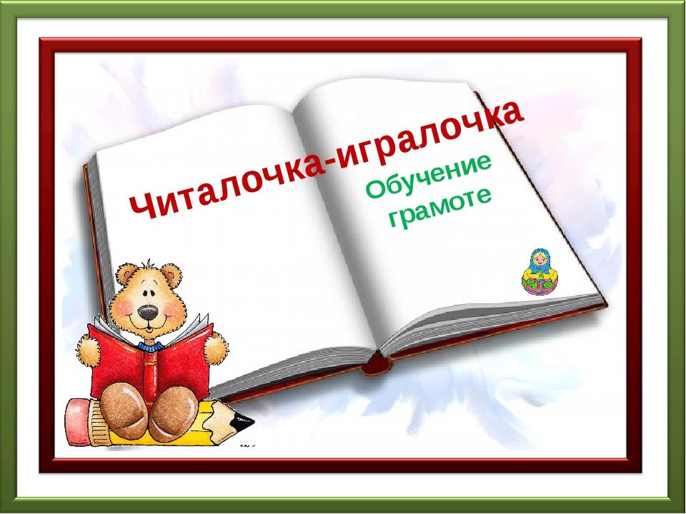 Читалочка-игралочка Обучение грамоте