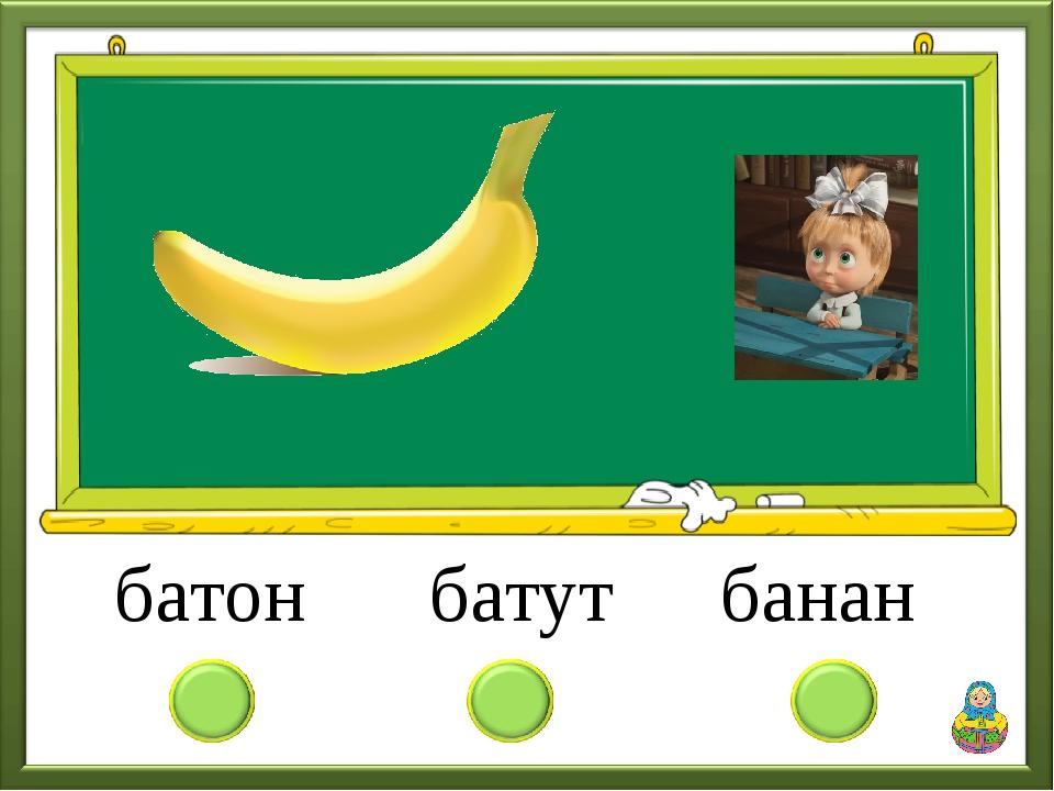 батон батут банан