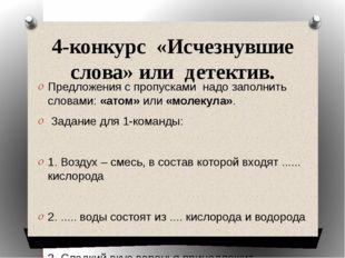 4-конкурс «Исчезнувшие слова» или детектив. Предложения с пропусками надо зап