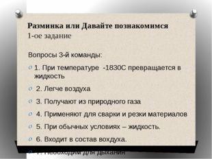 Разминка или Давайте познакомимся 1-ое задание Вопросы 3-й команды: 1. При те