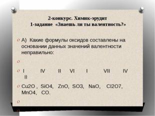 2-конкурс. Химик-эрудит 1-задание «Знаешь ли ты валентность?» А) Какие формул