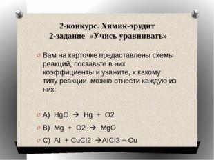 2-конкурс. Химик-эрудит 2-задание «Учись уравнивать» Вам на карточке предаст