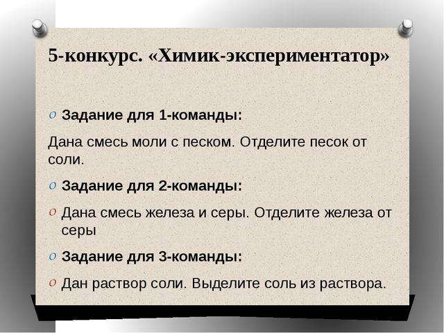 5-конкурс. «Химик-экспериментатор» Задание для 1-команды: Дана смесь моли с п...