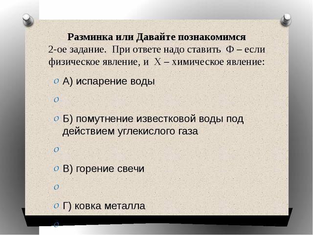 Разминка или Давайте познакомимся 2-ое задание. При ответе надо ставить Ф – е...