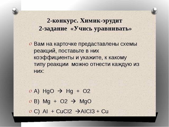 2-конкурс. Химик-эрудит 2-задание «Учись уравнивать» Вам на карточке предаст...