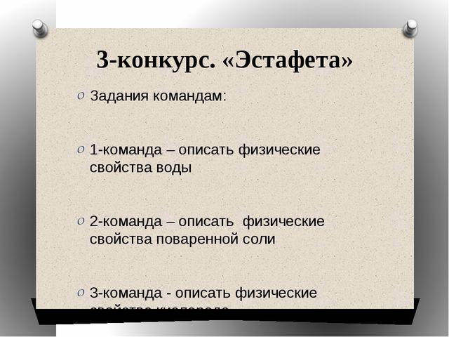 3-конкурс. «Эстафета» Задания командам: 1-команда – описать физические свойст...