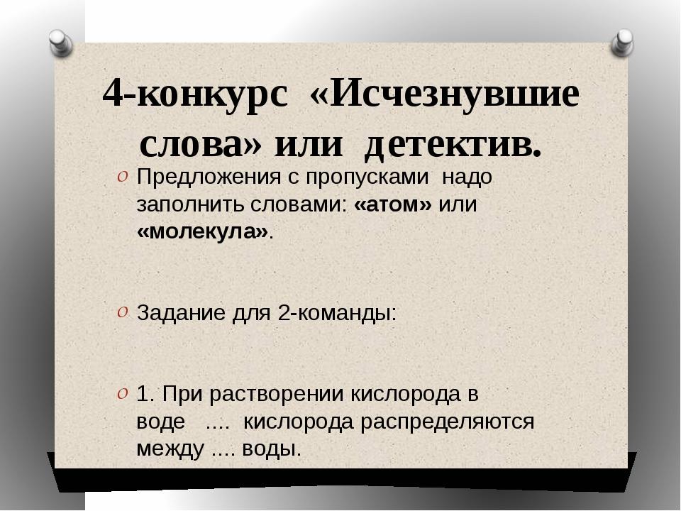 4-конкурс «Исчезнувшие слова» или детектив. Предложения с пропусками надо зап...