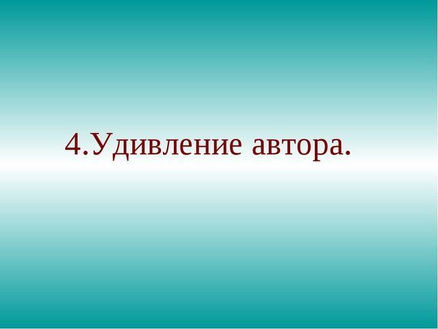 4.Удивление автора.