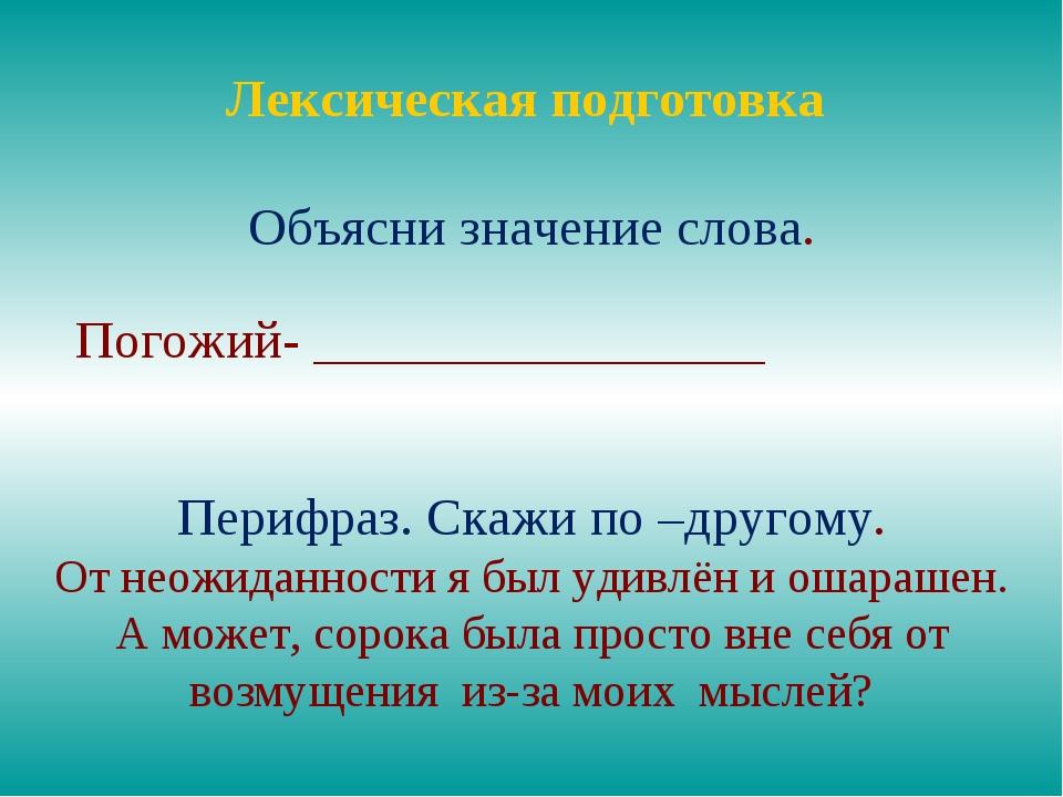 Лексическая подготовка Объясни значение слова. Погожий- _________________ Пер...