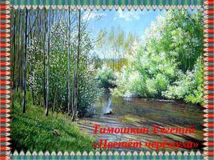 И. Левитан «Черёмуха» Тимошкин Евгений «Цветёт черёмуха»