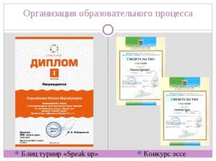 Организация образовательного процесса Блиц турнир «Speak up» Конкурс эссе Ник