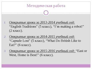 """Методическая работа Открытые уроки за 2013-2014 учебный год: """"English Traditi"""
