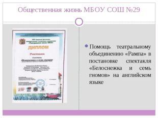 Общественная жизнь МБОУ СОШ №29 Помощь театральному объединению «Рампа» в пос